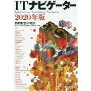 ITナビゲーター2020年版 [単行本]