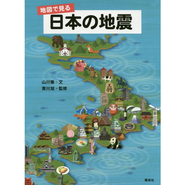 地図で見る日本の地震 [単行本]