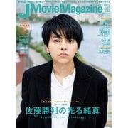 J Movie Magazine<Vol.53>(パーフェクト・メモワール) [ムックその他]