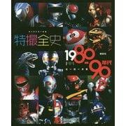 キャラクター大全特撮全史1980~90年代ヒーロー大全 [単行本]