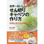 世界一おいしいせん切りキャベツの作り方―料理は切り方が9割(講談社のお料理BOOK) [単行本]