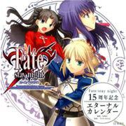 Fate/stay night 15周年記念 エターナルカレンダー(講談社キャラクターズA) [ムックその他]