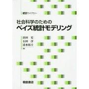 社会科学のための ベイズ統計モデリング [全集叢書]