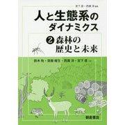 人と生態系のダイナミクス 2 森林の歴史と未来(人と生態系のダイナミクス<2>) [全集叢書]