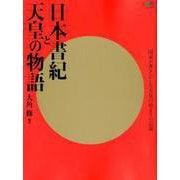 日本書紀と天皇の物語 [ムックその他]