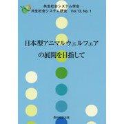 日本型アニマルウェルフェアの展開を目指して(共生社会システム研究〈Vol.13 No.1〉) [全集叢書]