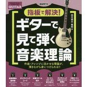 指板で解決!ギターで見て弾く音楽理論-作曲・アレンジに活かせる理論が、弾きながら身につけられる!! [単行本]