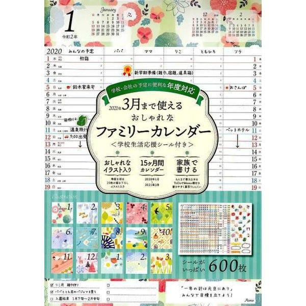 3月まで使えるおしゃれなファミリーカレンダー 2020 [単行本]