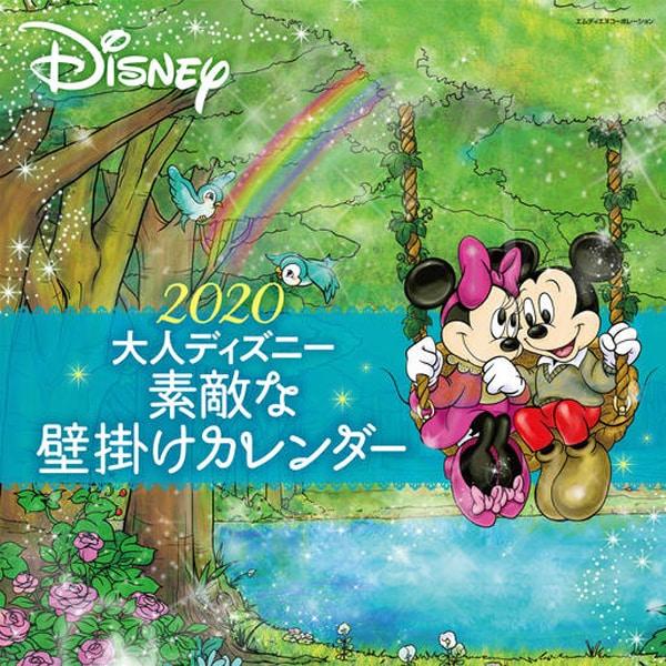大人ディズニー素敵な壁掛けカレンダー 2020 [単行本]