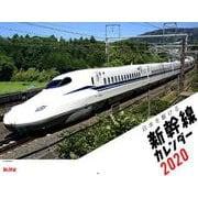 日本を駆ける新幹線カレンダー 2020 [単行本]