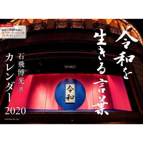 令和を生きる言葉石飛博光書カレンダー 2020 [単行本]
