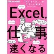 Excelで仕事がどんどん速くなる [ムックその他]