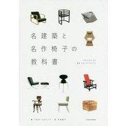 名建築と名作椅子の教科書-CHAIRS BY55ARCHITECTS [単行本]