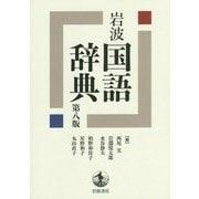 岩波国語辞典 第八版 [事典辞典]