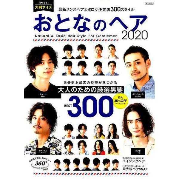 おとなのヘア2020 [ムックその他]