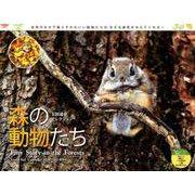 太田達也セレクション森の動物たちCalendar 2020 [単行本]