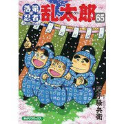 落第忍者乱太郎 65 (あさひコミックス) [コミック]