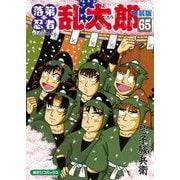 落第忍者乱太郎 65 【特装版】 (あさひコミックス) [コミック]