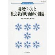 地域づくりと社会教育的価値の創造(日本の社会教育〈第63集〉) [単行本]