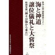 海と神道/譲位儀礼と大嘗祭―第20・21回国際神道セミナー [単行本]