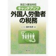 改正入管法対応 キャッチアップ外国人労働者の税務 [単行本]