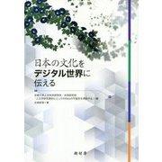日本の文化をデジタル世界に伝える [単行本]
