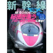 新幹線EX (エクスプローラ) 2019年 12月号 [雑誌]