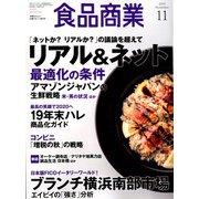 食品商業 2019年 11月号 [雑誌]