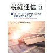 税経通信 2019年 11月号 [雑誌]
