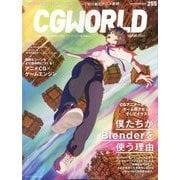 CG WORLD (シージー ワールド) 2019年 11月号 [雑誌]