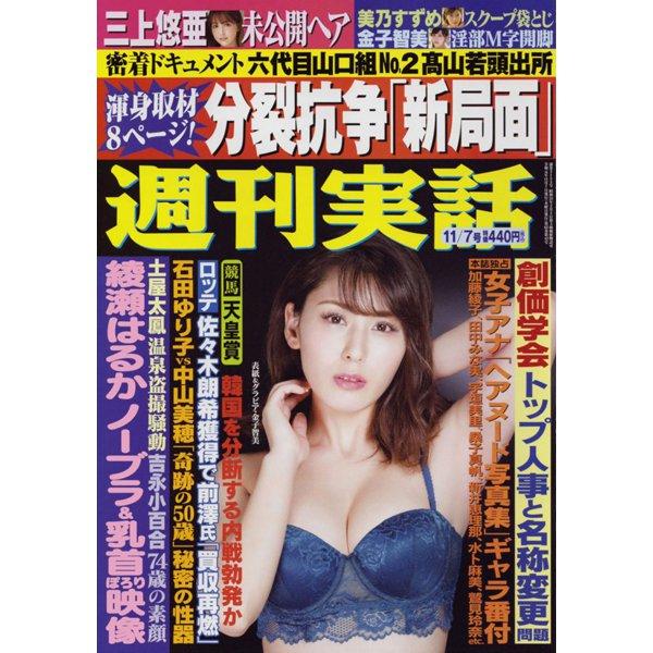 週刊実話 2019年 11/7号 [雑誌]