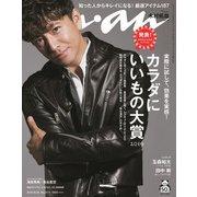 an・an (アン・アン) 2019年 10/16号 カラダにいいもの大賞2019/木村拓哉 [雑誌]