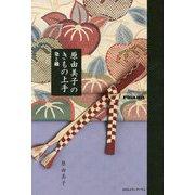 原由美子のきもの上手(Figaro Books) [単行本]