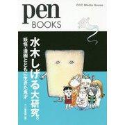 ゲゲゲ!水木しげる大研究。(Pen Books) [単行本]