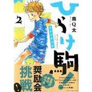 ひらけ駒!return(2)(モーニング KC) [コミック]