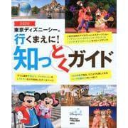 東京ディズニーシー 行くまえに! 知っとくガイド2020(Disney in Pocket) [ムックその他]