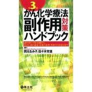 がん化学療法副作用対策ハンドブック 第3版 [単行本]