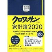 クロワッサン特別編集 家計簿2020 [ムックその他]