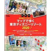 目的地がすぐわかる! マップで歩く東京ディズニーリゾート 2020(Disney in Pocket) [ムックその他]