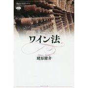 ワイン法(講談社選書メチエ) [全集叢書]