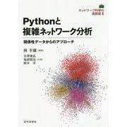 Pythonと複雑ネットワーク分析-関係性データからのアプローチ(ネットワーク科学の道具箱<II>) [単行本]