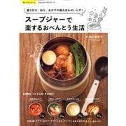 スープジャーで楽するおべんとう生活(SAKURA MOOK) [ムックその他]