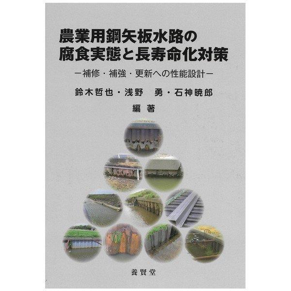 農業用鋼矢板水路の腐食実態と長寿命化対策 [単行本]