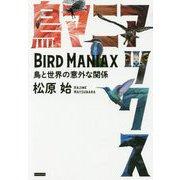 鳥マニアックス [単行本]