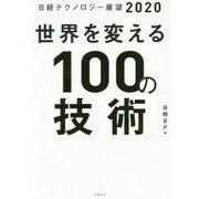 日経テクノロジー展望2020 世界を変える100の技術 [単行本]