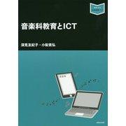 音楽科教育とICT(音楽指導ブック) [単行本]