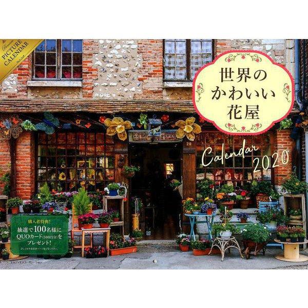世界のかわいい花屋カレンダー 2020 [ムックその他]