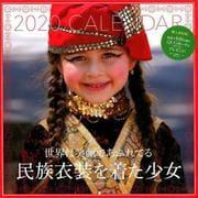 世界は笑顔であふれてる民族衣装を着た少女カレンダー 2020 [ムックその他]