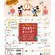 ディズニーファミリーカレンダー 2020 [ムックその他]