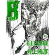 B' 2019-20-B.LEAGUE×井上雄彦(週刊朝日MOOK) [ムックその他]